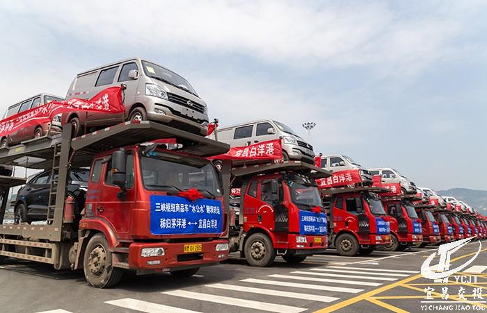 """三峡枢纽商品车""""水公水""""翻坝转运正式启动.jpg"""